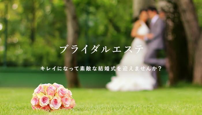 ブライダルエステ キレイになって素敵な結婚式を迎えませんか?